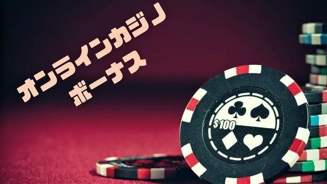 casino-bomuses.jpg